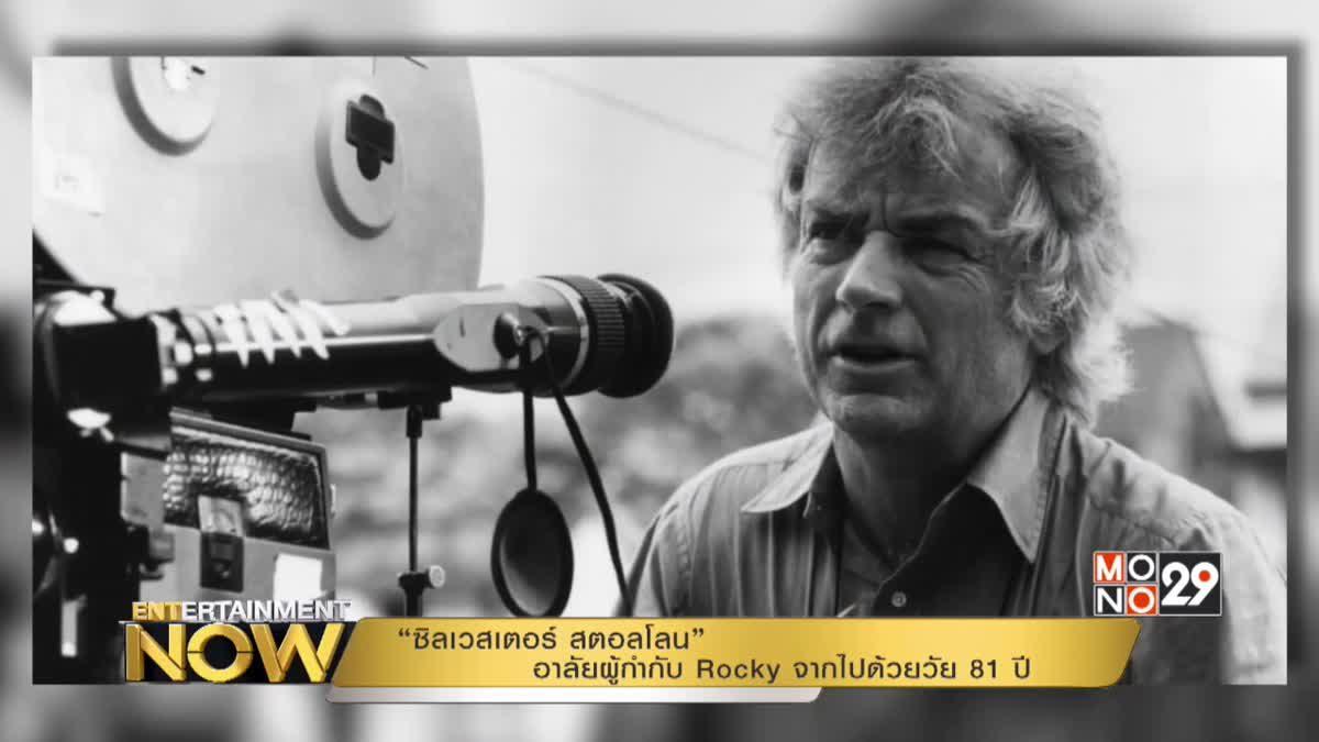 """""""ซิลเวสเตอร์ สตอลโลน"""" อาลัยผู้กำกับ Rocky จากไปด้วยวัย 81 ปี"""