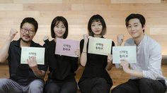 เรื่องย่อซีรีส์เกาหลี Itaewon Class