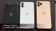 นักวิเคราะห์เผย iPhone 11 Series เสียงตอบรับในจีนดีขึ้น 230%