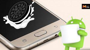 อัพเดตรายชื่อมือถือซัมซุง จะได้อัพ Android Oreo Galaxy J7 (2016) ได้ไปต่อ
