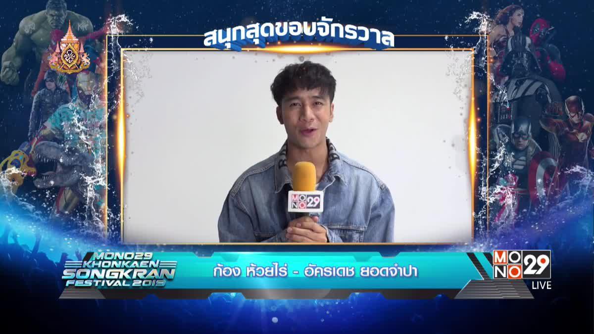 """""""ก้อง ห้วยไร่"""" ชวนร่วมงาน MONO29 Khonkaen Songkran Festival 2019"""
