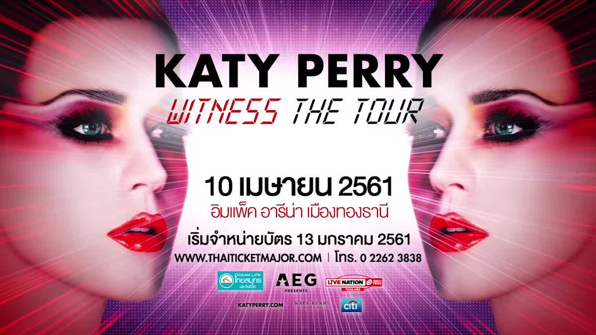 Katy Perry เตรียมเสิร์ฟคอนเสิร์ตสุดเหวี่ยงในไทย 10 เม.ย. 2018