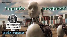 'กฎสามข้อของหุ่นยนต์' ที่ทำให้จักรกลสังหารคนไม่ได้ของ ไอแซ็ค อาซิมอฟ