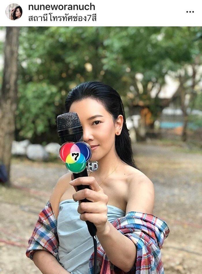 นุ่น วรนุช ร่วมงานช่อง 7
