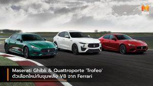 Maserati Ghibli & Quattroporte 'Trofeo' ตัวเลือกใหม่กับขุมพลัง V8 จาก Ferrari