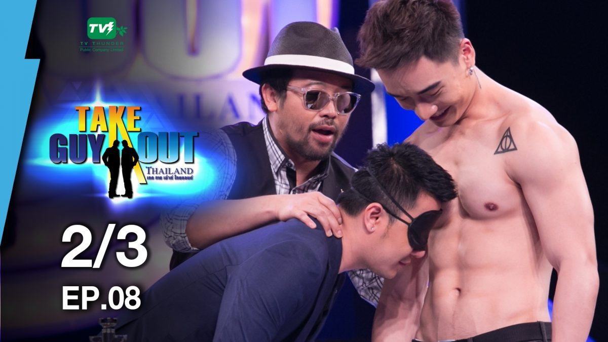 อั๊ต พัทธนชัย | Take Guy Out Thailand S2 - EP.08 - 2/3 (13 พ.ค.60)