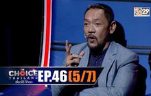 THE CHOICE THAILAND เลือกได้ให้เดต EP.46 [5/7]