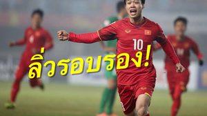 ประวัติศาสตร์! ทีมชาติเวียดนาม แม่นโทษล้มอิรัก 5-3 (1-1) ลิ่วตัดเชือกเอเชีย (คลิป)
