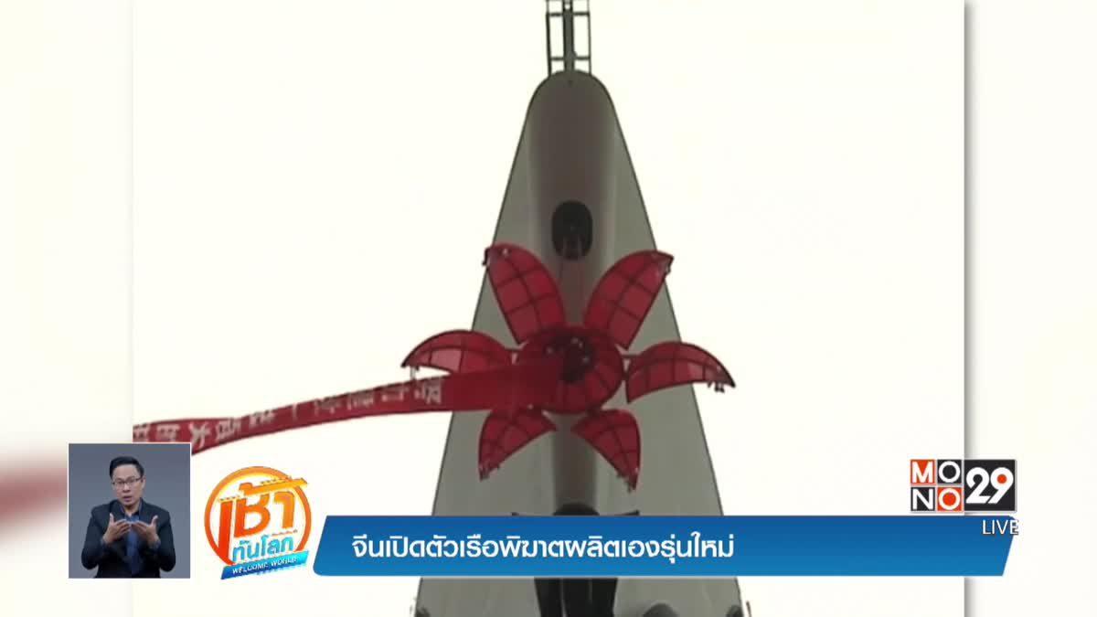 จีนเปิดตัวเรือพิฆาตผลิตเองรุ่นใหม่