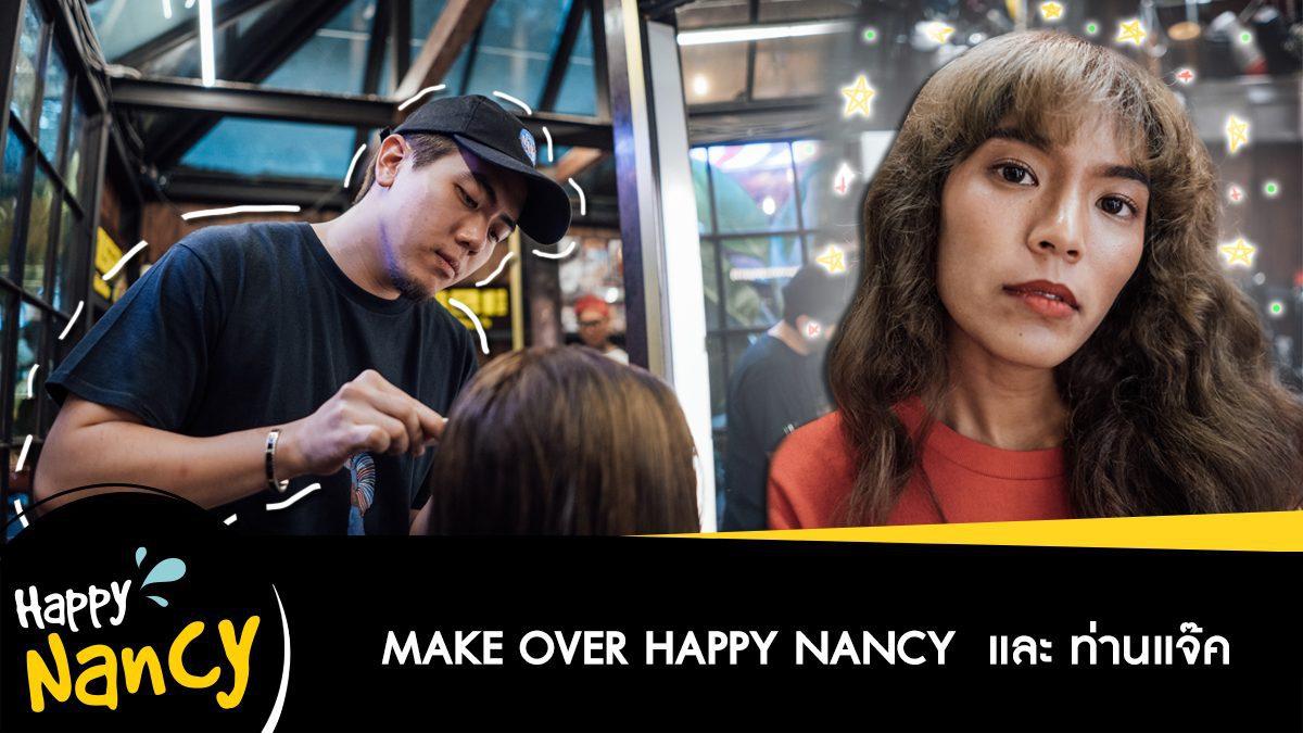 Make Over HappyNancy  และท่านแจ๊ค