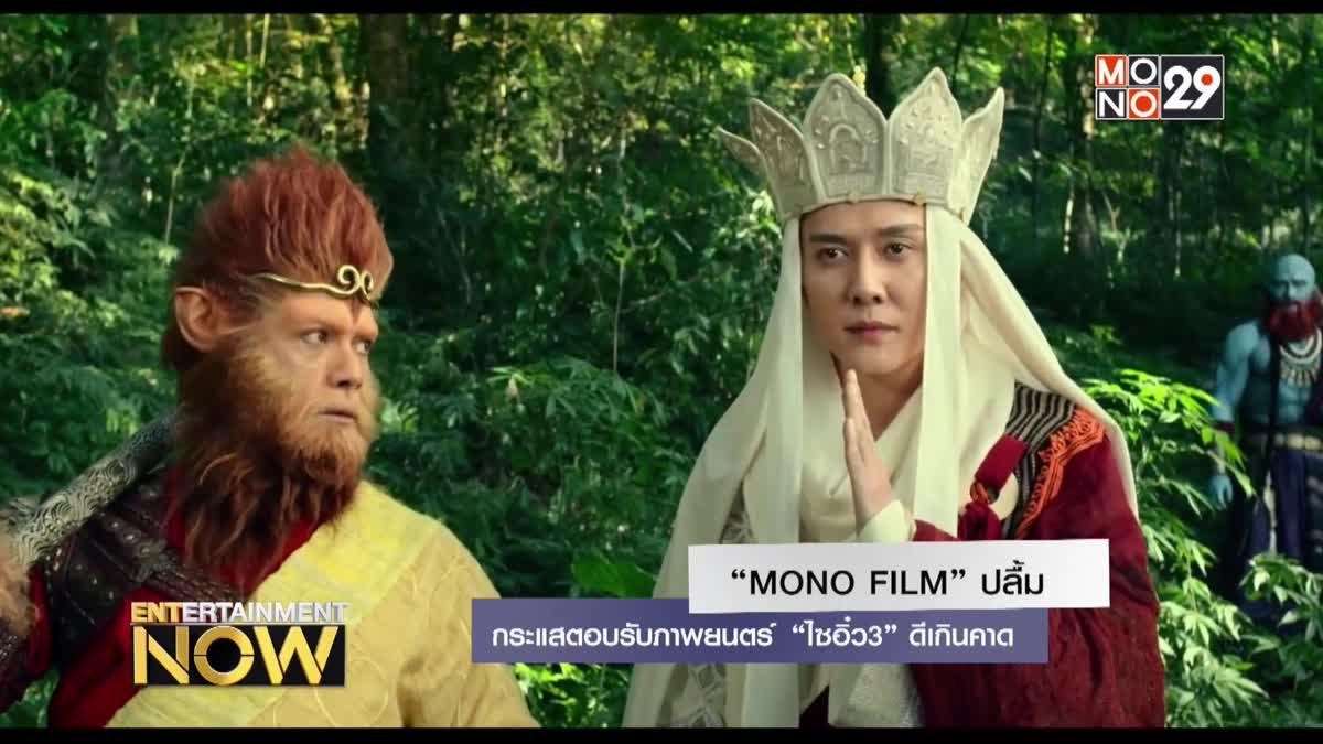 """""""MONO FILM"""" ปลื้ม กระแสตอบรับภาพยนตร์ """"ไซอิ๋ว3"""""""