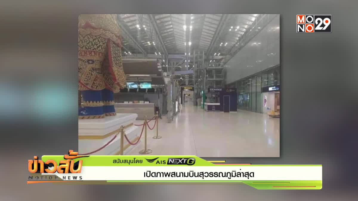เปิดภาพสนามบินสุวรรณภูมิล่าสุด