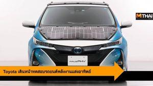 Toyota เดินหน้าทดสอบรถยนต์พลังงานแสงอาทิตย์อย่างเต็มรูปแบบ
