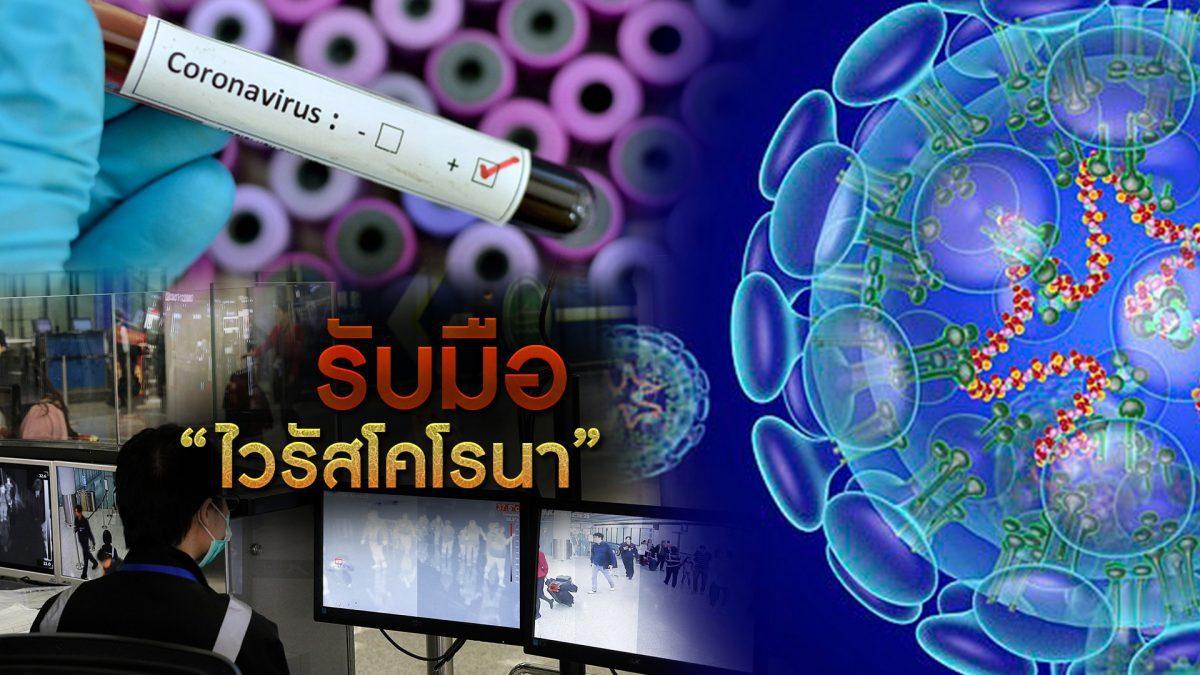รับมือไวรัสโคโรนา 29-01-63