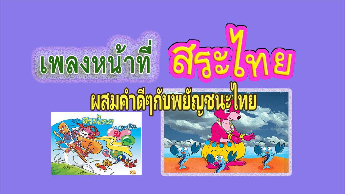เพลงหน้าที่สระไทย