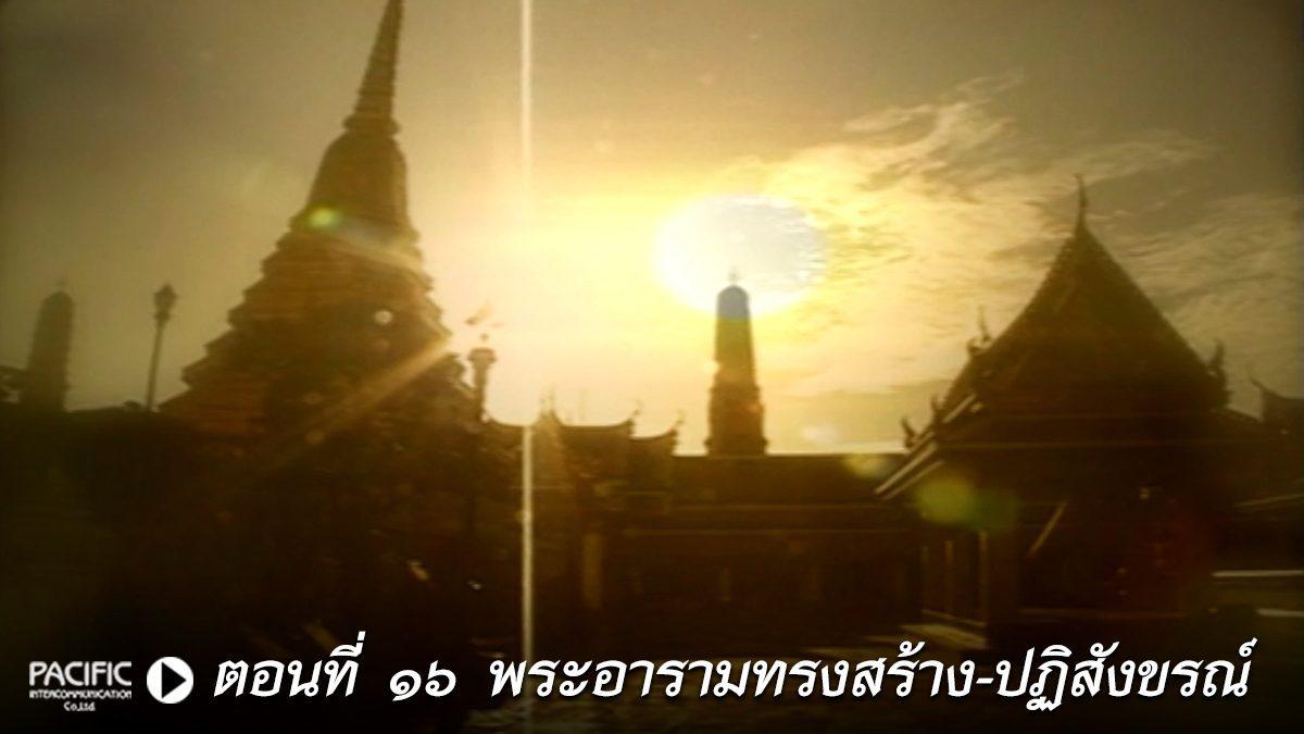 รัชกาลที่ 1/16 พระอารามทรงสร้าง-ปฏิสังขรณ์