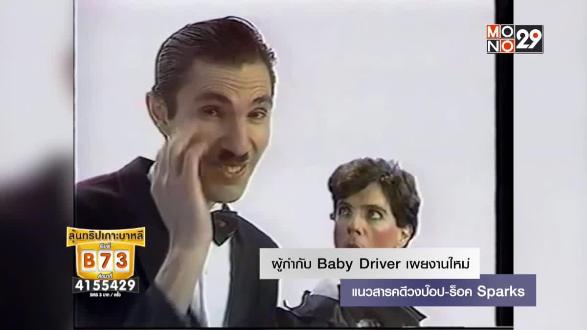ผู้กำกับ Baby Driver เผยงานใหม่ แนวสารคดีวงป๊อป-ร็อค Sparks