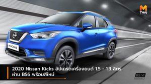 2020 Nissan Kicks อัปเกรดเครื่องยนต์ 1.5 – 1.3 ลิตร ผ่าน BS6 พร้อมสีใหม่