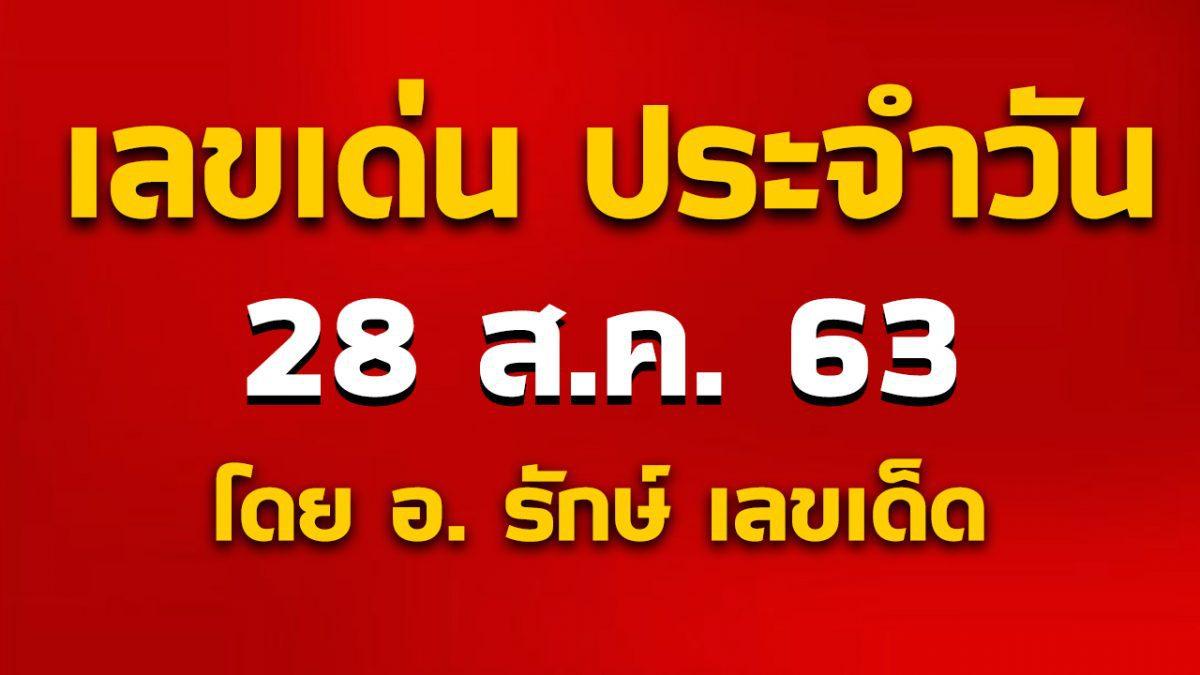 เลขเด่นประจำวันที่ 28 ส.ค. 63 กับ อ.รักษ์ เลขเด็ด #ฮานอย
