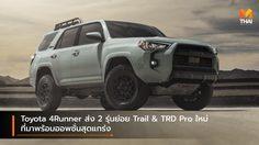 Toyota 4Runner ส่ง 2 รุ่นย่อย Trail & TRD Pro ใหม่ ที่มาพร้อมออพชั่นสุดแกร่ง
