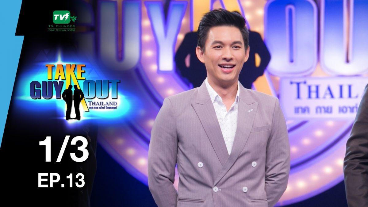 แมกซ์ นันทวัฒน์ | Take Guy Out Thailand S2 - EP.13 - 1/3 (17 มิ.ย.60)