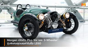 Morgan เปิดตัว Plus Six และ 3-Wheeler ควงคู่รุ่นพิเศษสุดเลอค่าในชื่อ LE60
