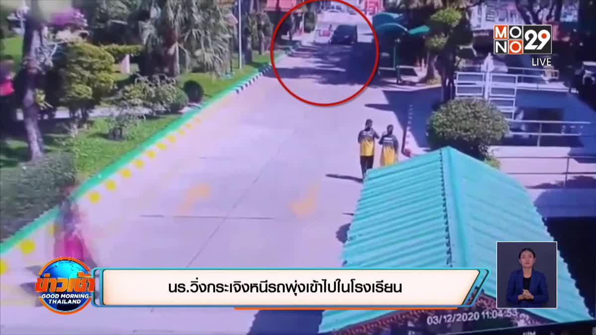 นร.วิ่งกระเจิงหนีรถพุ่งเข้าไปในโรงเรียน