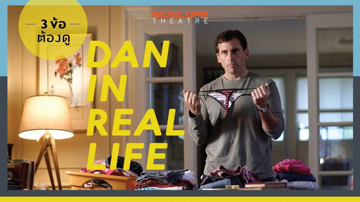 3 ข้อต้องดู Dan in Real Life