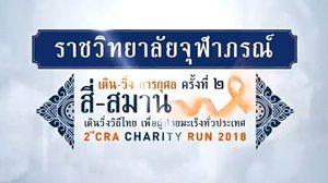 ชวนปชช.ร่วมกิจกรรม เดิน-วิ่ง การกุศล สมทบทุนผู้ป่วยมะเร็งด้อยโอกาส