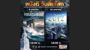 อยู่บ้านเปิดจอ รอชมหนังดีช่อง MONO29 แพ็คหนัง วิกฤตวันสิ้นโลก