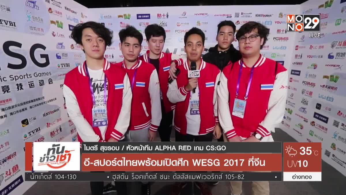 อี-สปอร์ตไทยพร้อมเปิดศึก WESG 2017 ที่จีน