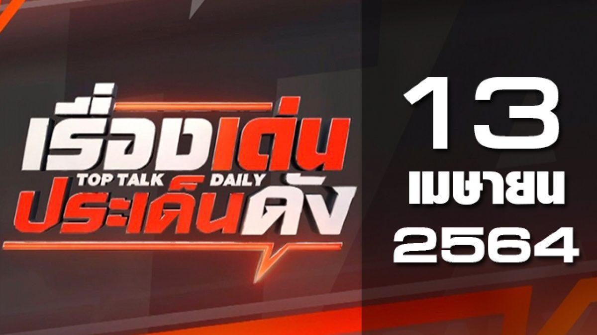 เรื่องเด่นประเด็นดัง Top Talk Daily 13-04-64