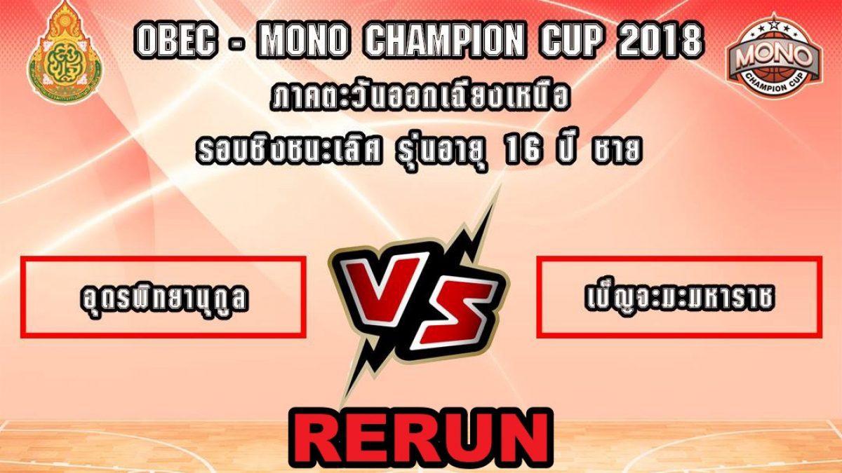 OBEC MONO CHAMPION CUP 2018 รอบชิงชนะเลิศรุ่น 16 ปีชาย โซนภาคอีสาน
