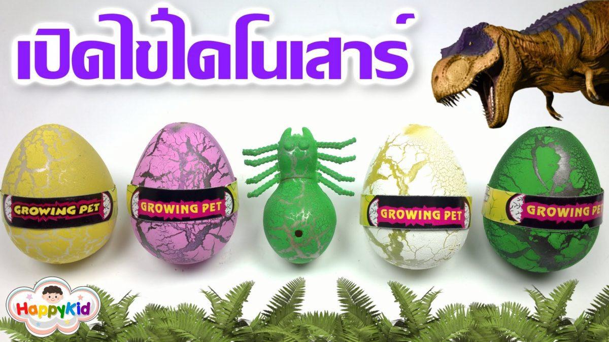 เปิดไข่ไดโนเสาร์ | ฟักไข่ไดโนเสาร์ | Dinosaurs Egg Grow In Water