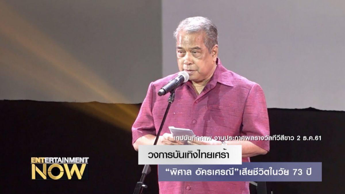 """วงการบันเทิงไทยเศร้า """"พิศาล อัครเศรณี""""เสียชีวิตในวัย 73ปี"""