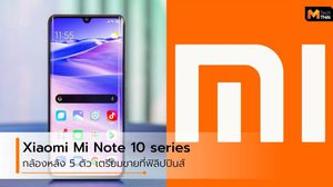 Xiaomi Mi Note 10 series เตรียมบุกเข้าตลาดฟิลิปปินส์