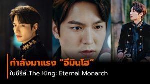 """หล่อสมการรอคอย """"อีมินโฮ"""" ในซีรีส์ The King: Eternal Monarch"""
