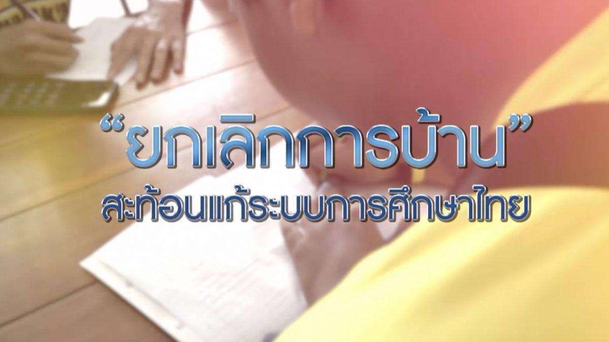 """""""ยกเลิกการบ้าน"""" สะท้อนแก้ระบบการศึกษาไทย 24-02-63"""