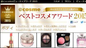 Best Cosme รางวัลสุดยอดเครื่องสำอางญี่ปุ่น แห่งปี 2015