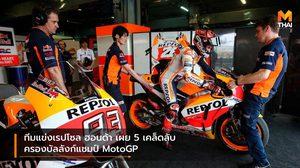 ทีมแข่งเรปโซล ฮอนด้า เผย 5 เคล็ดลับครองบัลลังก์แชมป์ MotoGP