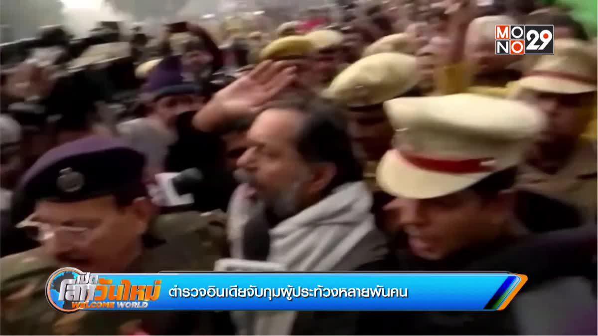 ตำรวจอินเดียจับกุมผู้ประท้วงหลายพันคน