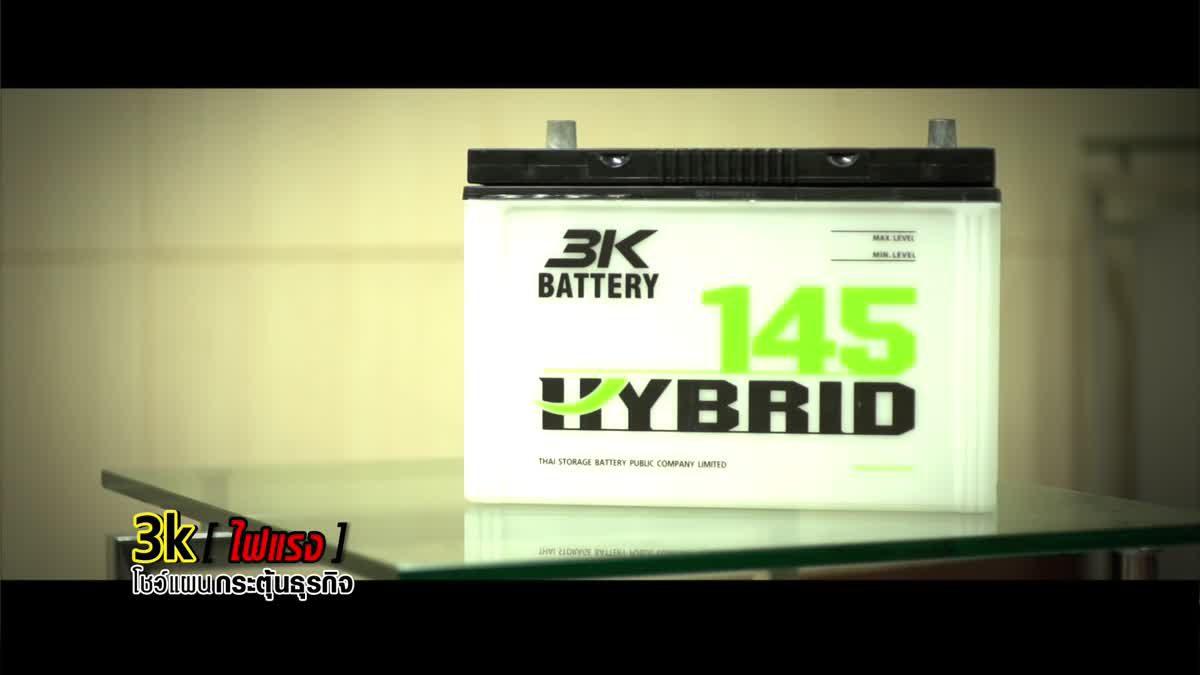 3เค แบตเตอรี่ (3K Battery) : Carlover