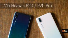 รีวิว Huawei P20 / P20 Pro สมาร์ทโฟนที่ได้รับการการันตีว่าถ่ายรูปสวยที่สุด