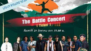 """ประกาศผลผู้โชคดี ได้รับบัตรคอนเสิร์ต """"King Of Battle Concert"""""""