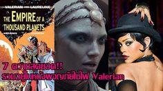 7 ความสุดยอดที่อัดแน่นอยู่ใน Valerian and the City of Thousands Planets