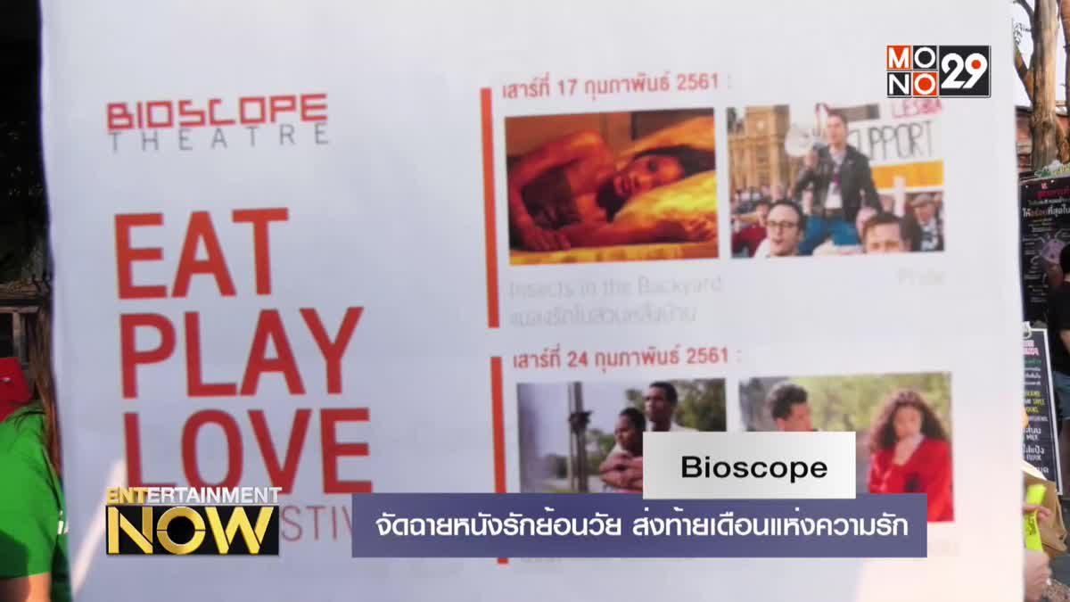 Bioscope จัดฉายหนังรักย้อนวัย ส่งท้ายเดือนแห่งความรัก
