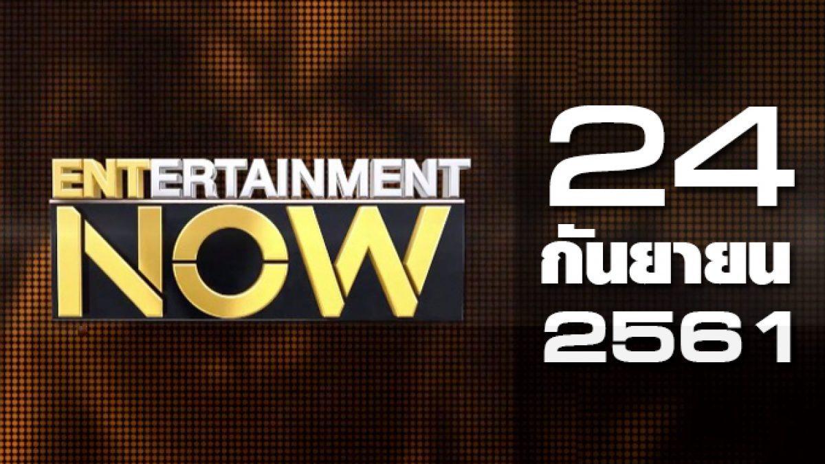 Entertainment Now Break 2 24-09-61