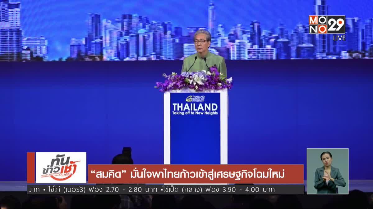 """""""สมคิด"""" มั่นใจพาไทยก้าวเข้าสู่เศรษฐกิจโฉมใหม่"""