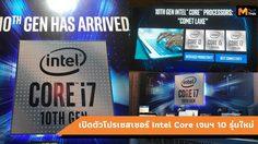 แล็ปท็อปมาพร้อมกับโปรเซสเซอร์ Inel Core เจนฯ 10 ขายแล้วในไทย
