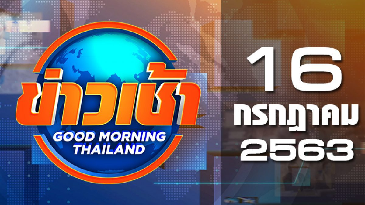 ข่าวเช้า Good Morning Thailand 16-07-63